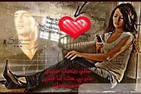 اشعار عراقيه حزينه عن عيد الحب 2017 شعر عراقي حزين عن عيد الحب