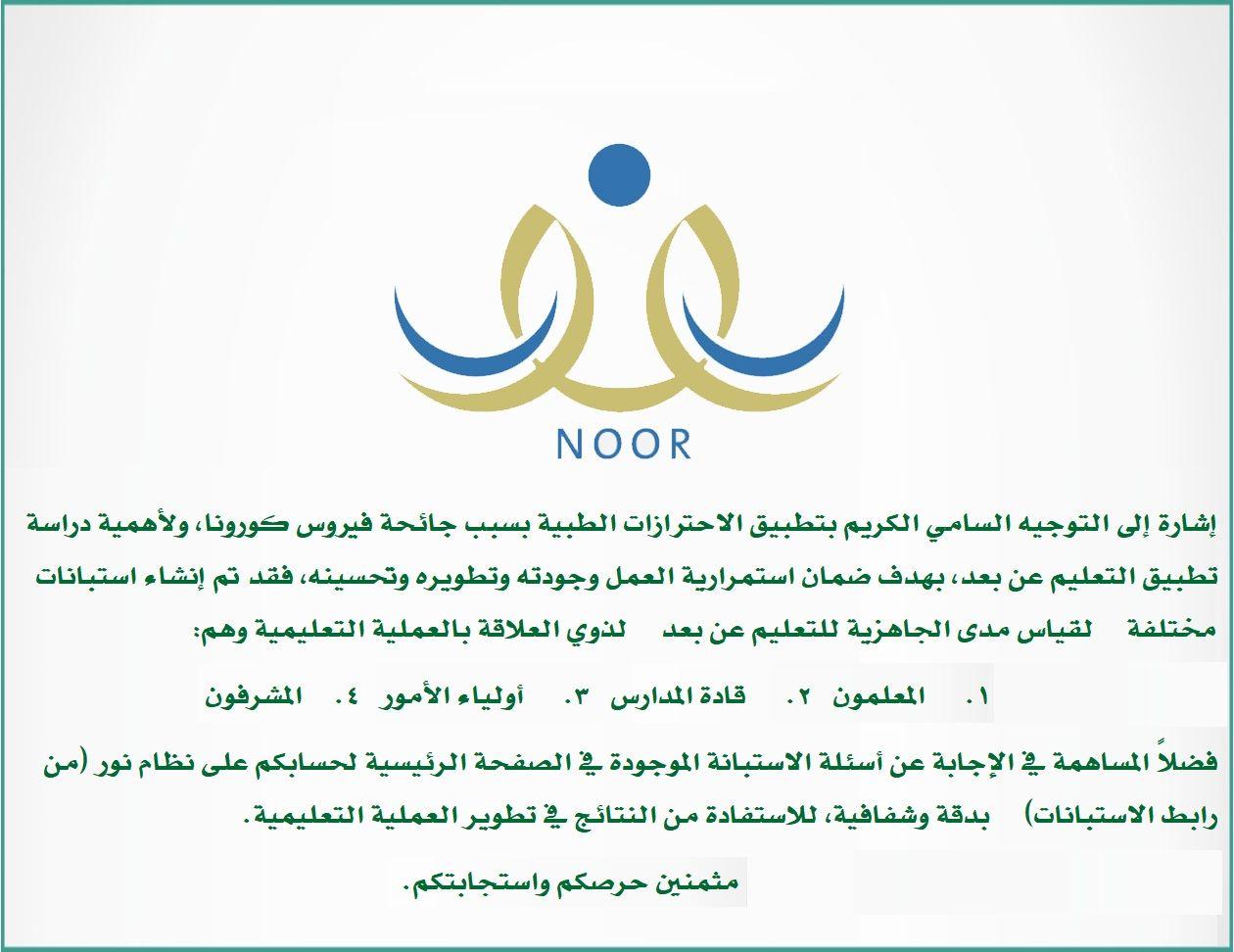 Eduwave دخول نظام نور Company Logo Tech Company Logos Logos
