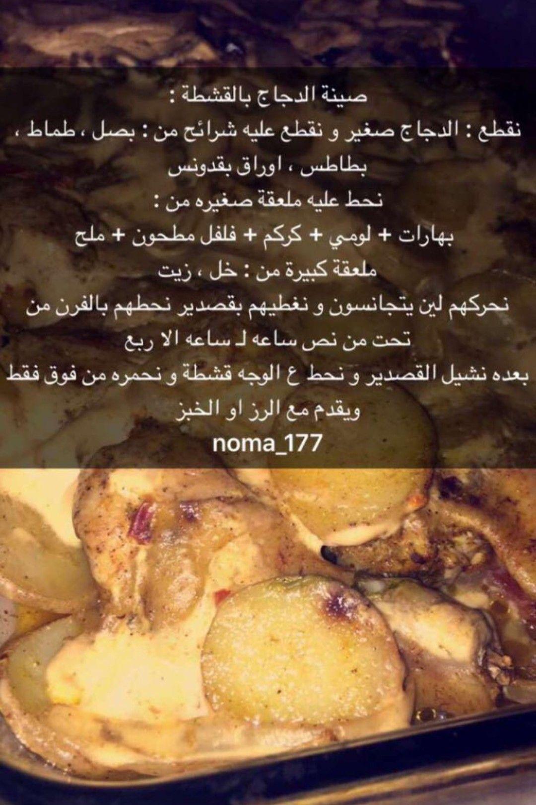 Pin By Amẩl Basheir On Yummy Food Yummy Chicken