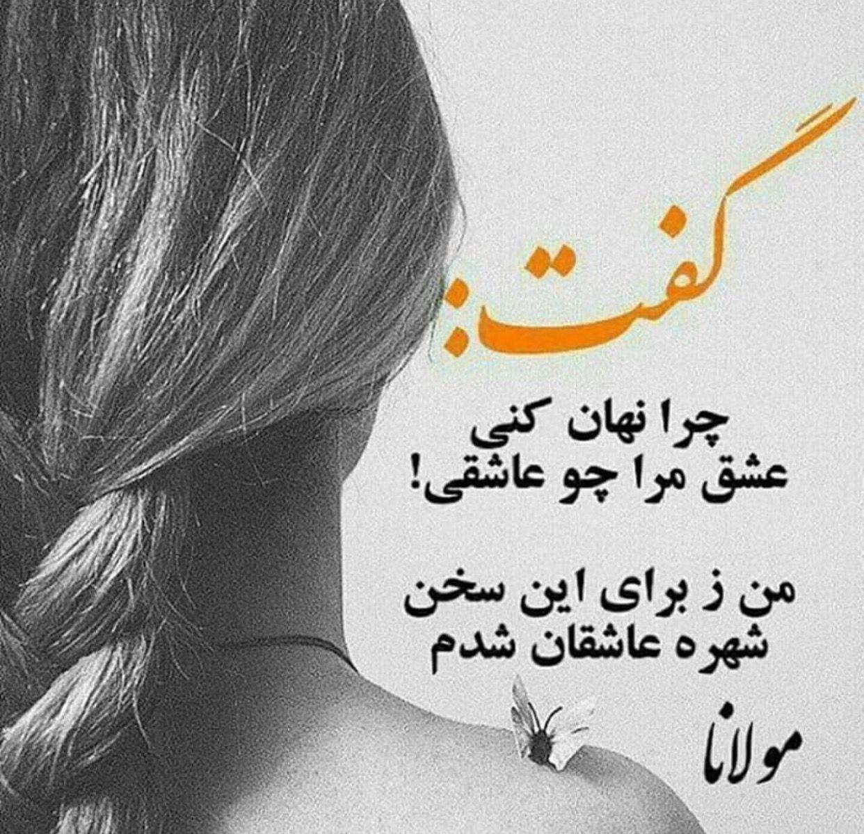 مولانا مولوی Persian Quotes Farsi Poem Cool Words