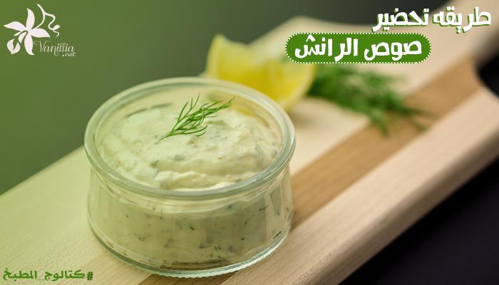 طريقة عمل صوص الرانش بطريقة سهلة Whole Food Recipes Sauce Tartar Sauce