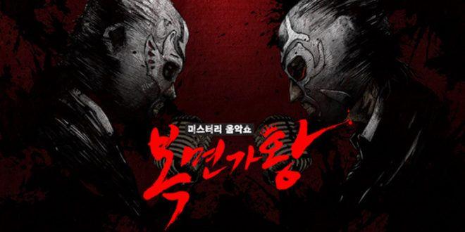 복면가왕 에피소드 73 King of Masked Singer Episode 73 Korea Eng Sub Dailymotion Video