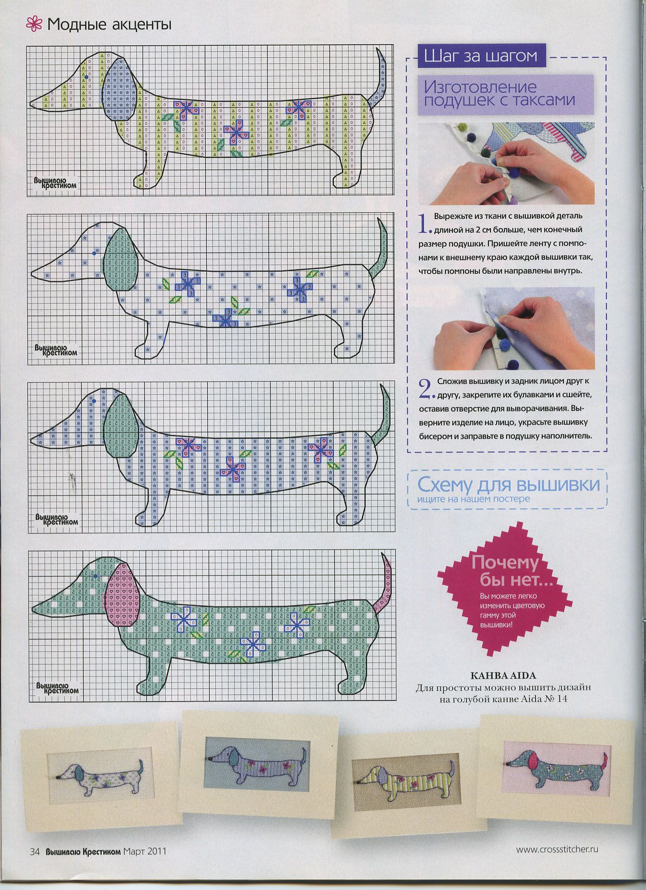 Cute cross stitched dachshunds | DOXIE LOVE!!! | Pinterest | Punto ...