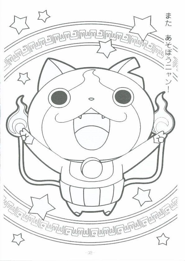 Dibujos Para Colorear De Yokai Watch Dibujos Dibujos Para Colorear