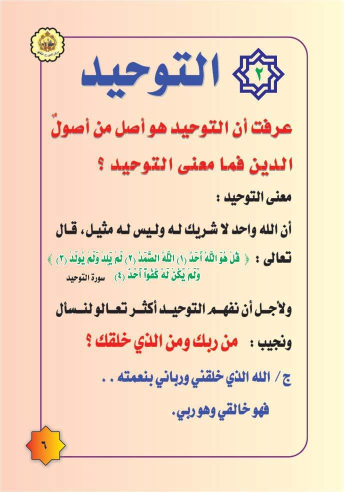 Pin By Mahdi Zaid On Teach Your Children Islamic Kids Learning Teaching Your Child