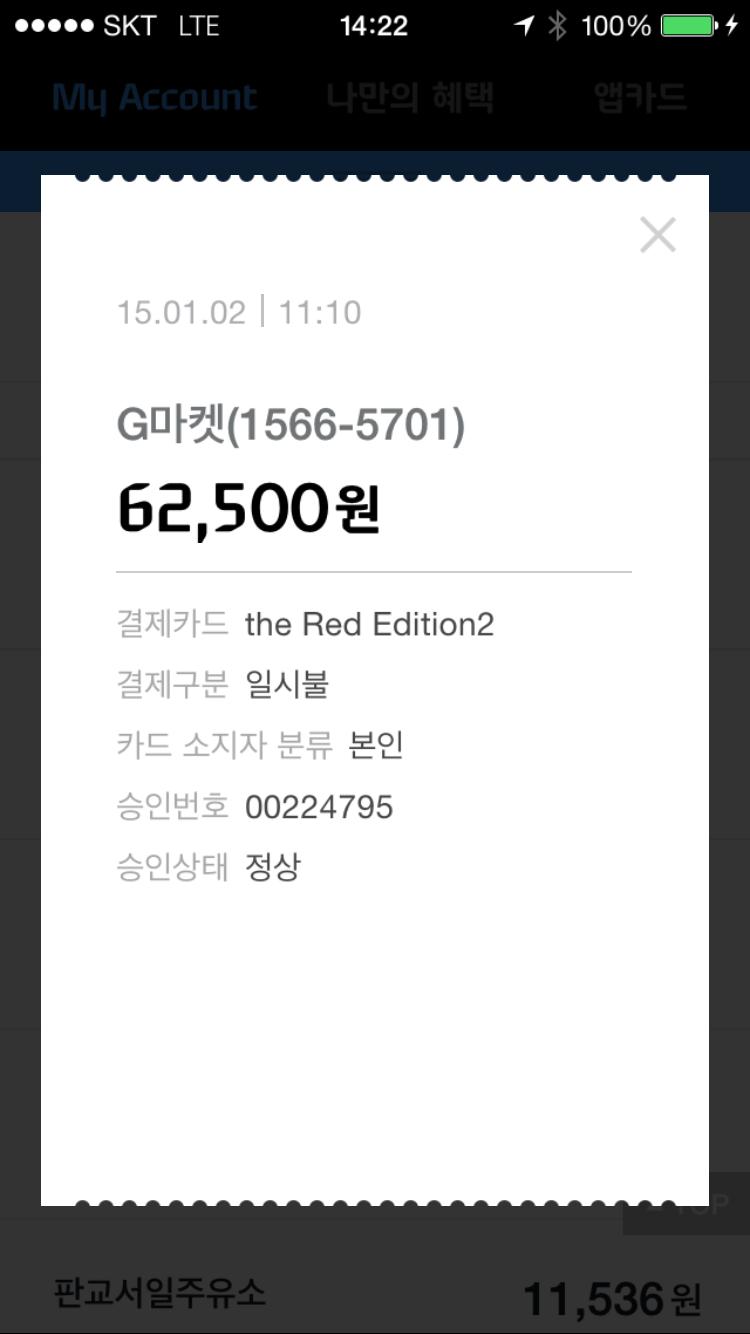 현대카드 앱카드 개편 150304 #13 사용내역 리스트 상세보기