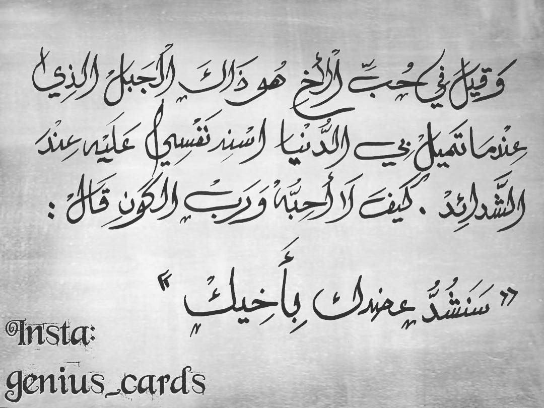 Pin By Demelza On الخط العربي Genius Cards Calligraphy