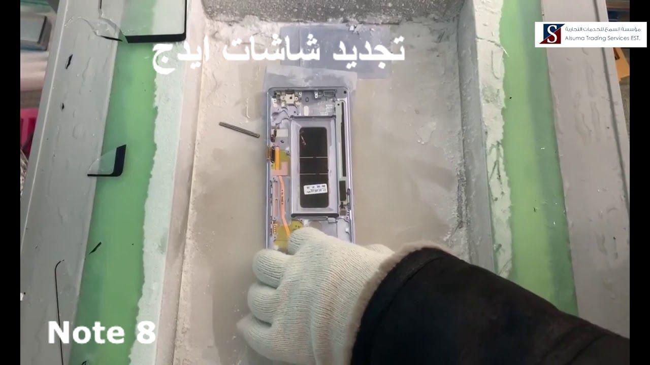 تجديد شاشات ايدج سامسونج وهواوي جلكسي ادج نوت 8 Pay Phone Landline Phone Phone