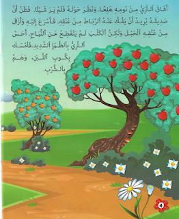 انا اقرا انا ارتقي قصة وفاء بلا حدود Kids Story Books Stories For Kids Storybook