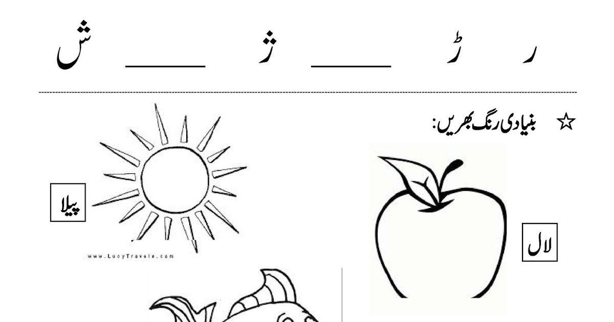 SR Gulshan The City Nursery-II: Urdu First Term Alphabet Worksheets  Preschool, Literacy Worksheets, Kindergarten Worksheets Printable