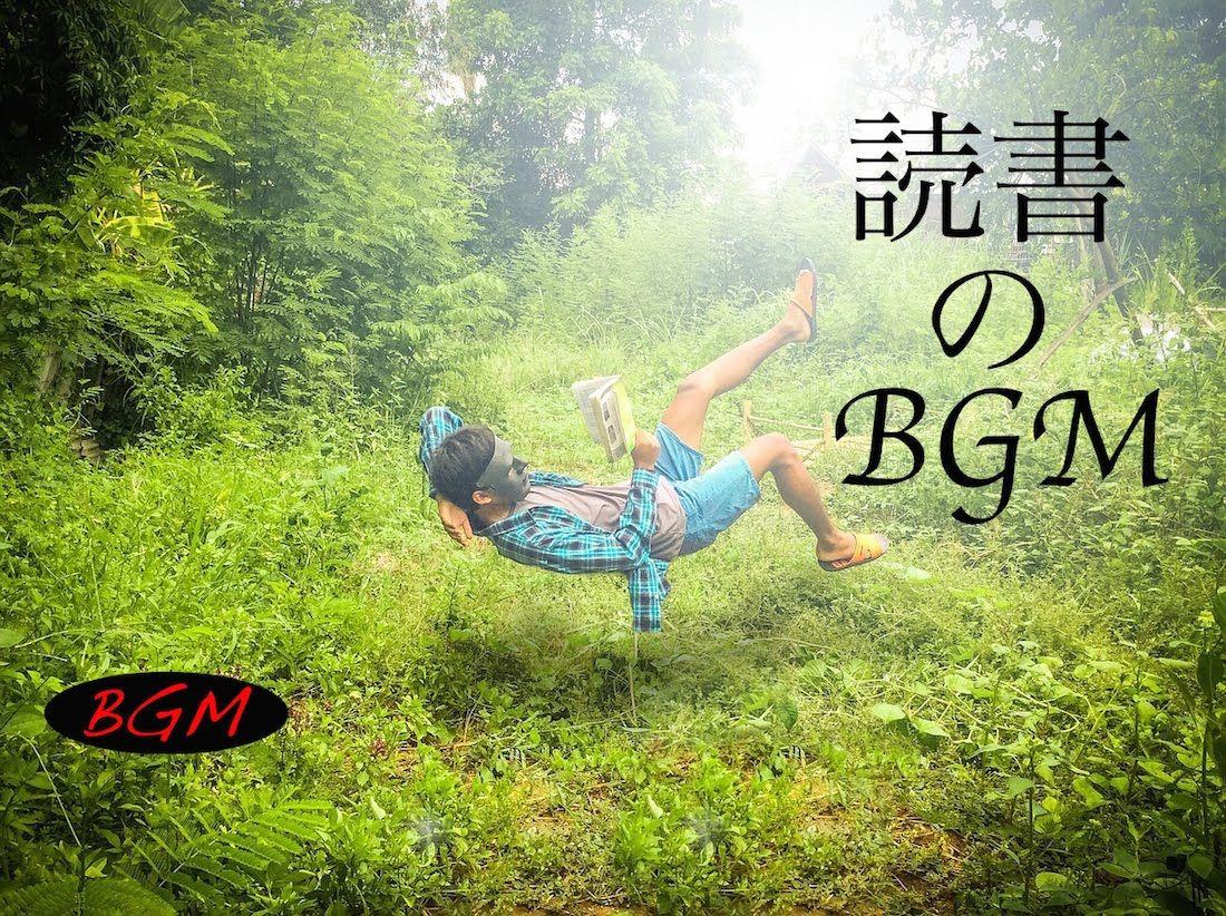 読書用BGM!!リラックスBGM!!就寝用や作業用にも!!   Music ...