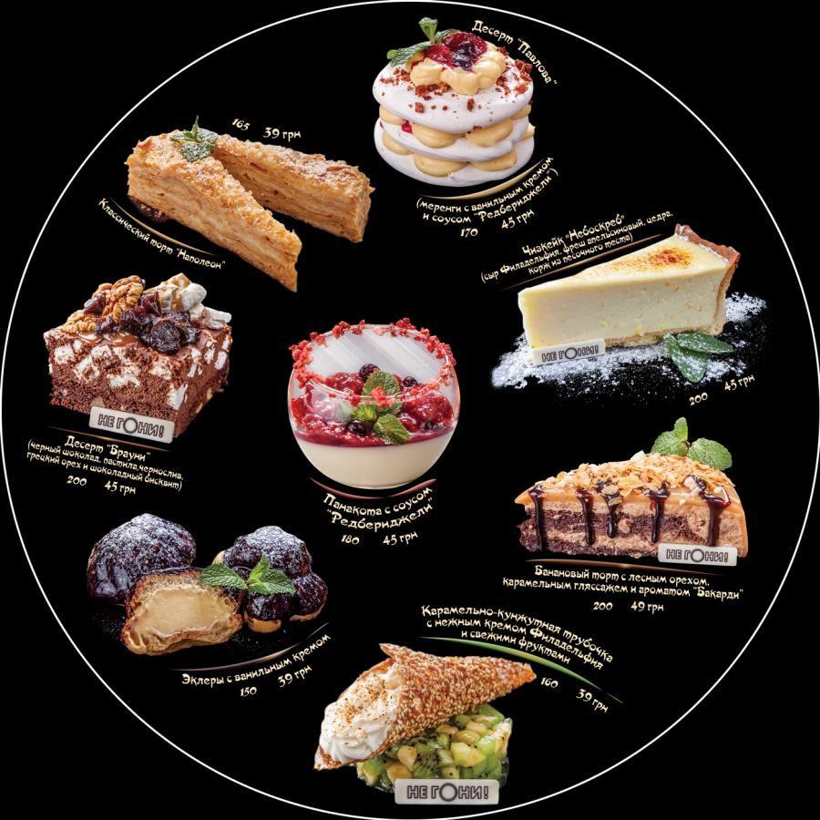 меню ресторана с фотографиями десертов распорядился