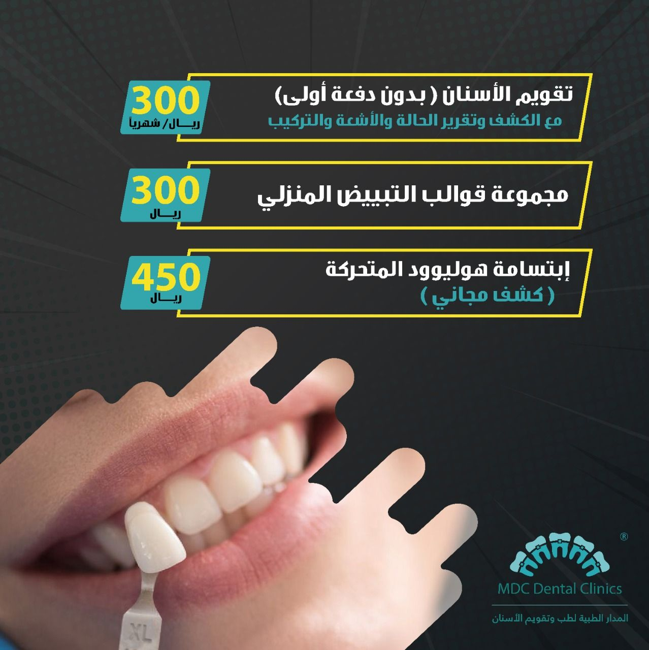 آخر اسبوع لعروض جمعة المدار اقوى عروض الاسنان سارع بالحجز عبر الرابط Forms Gle Nnhhgaj4exjikb عيادات المدار Dental Clinic Dental Clinic