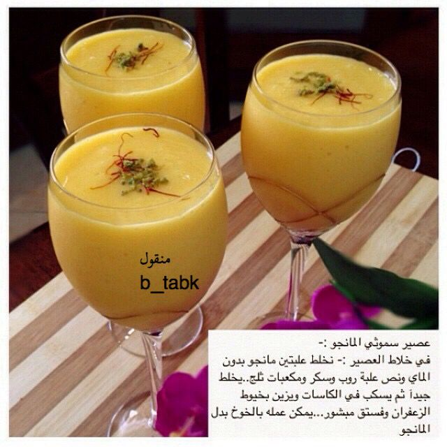 عصير المانجو Coffee Drink Recipes Smoothie Drink Recipes Healthy Drinks Smoothies