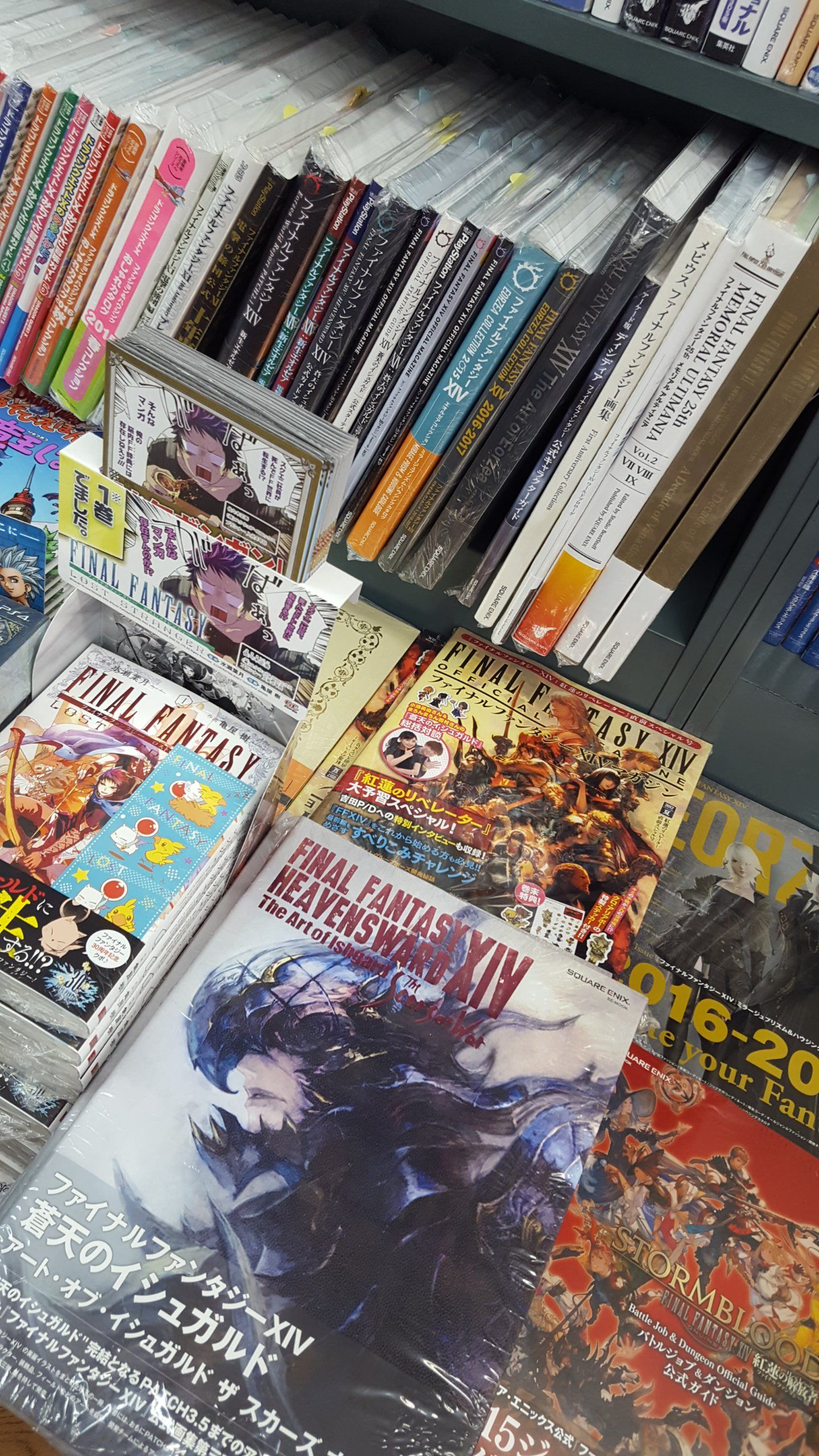 If you're in Tokyo and looking for rare #FFXIV books