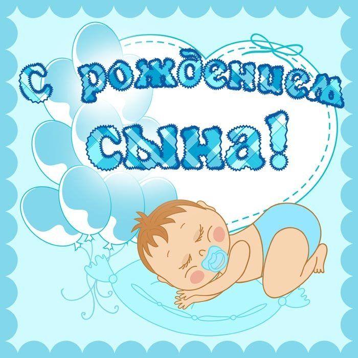 Поздравления с новорожденным сыном картинки красивые