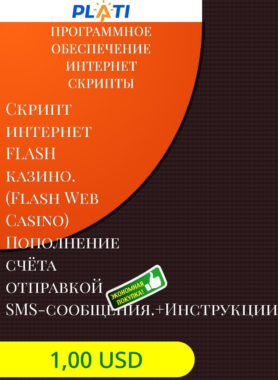 Скрипт интернет казино flash интернет казино baks