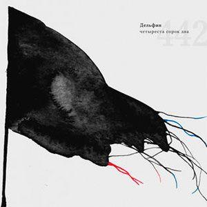 Картинки по запросу Дельфин 442 | Дельфины, Альбом и Песни