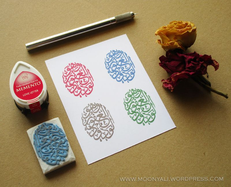 Arabic rubber stamp islamic calligraphy my stamp
