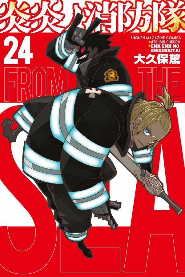 Fire Force Volume 24 in 2020 Manga covers, Manga, Anime