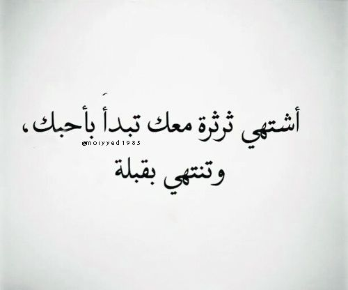 Only for him | lOVE | Arabic love quotes, Love quotes