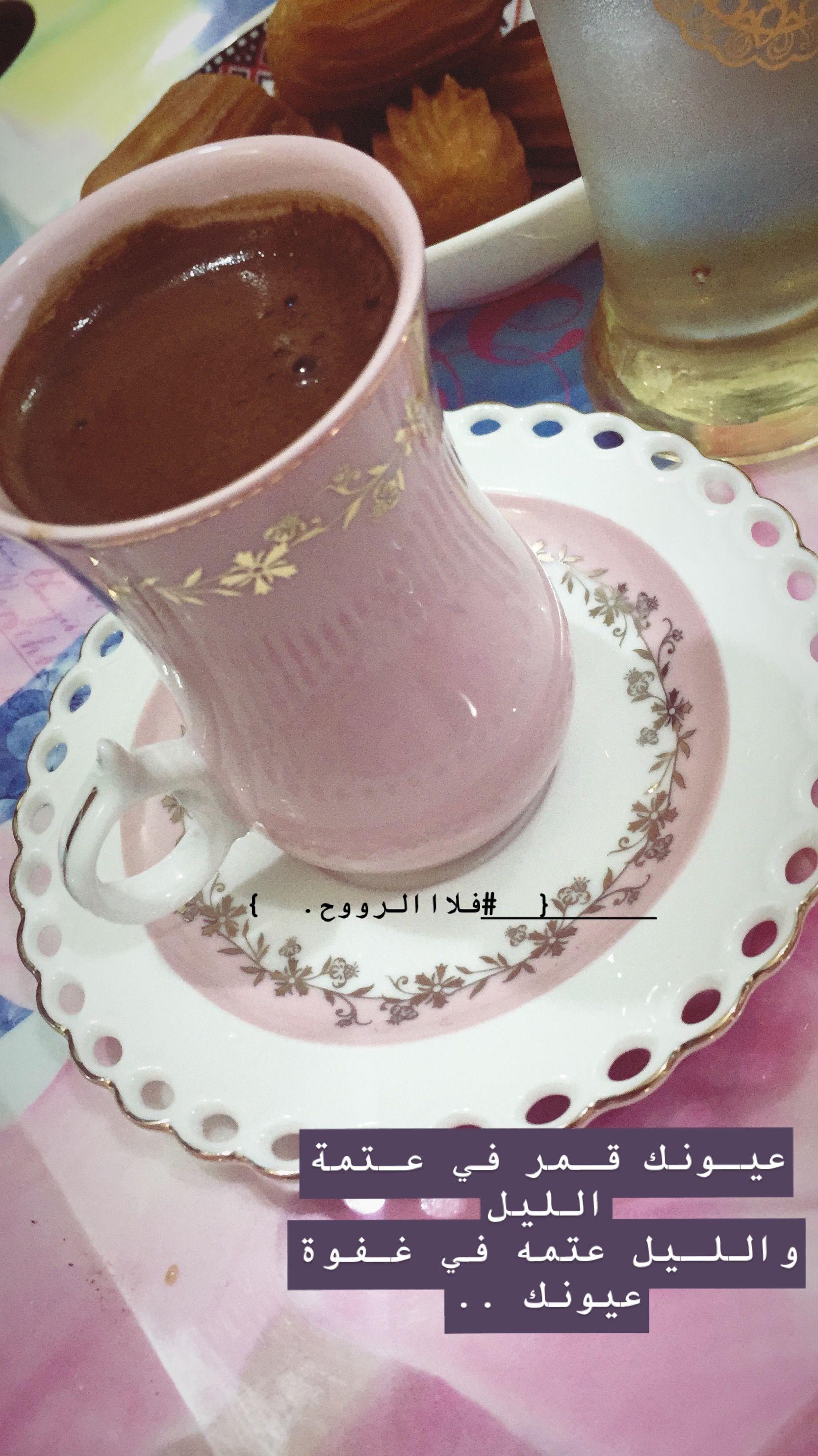 Pin By فـ لا الـ ـ رووح On تصويري Tableware Glassware Arabic Quotes