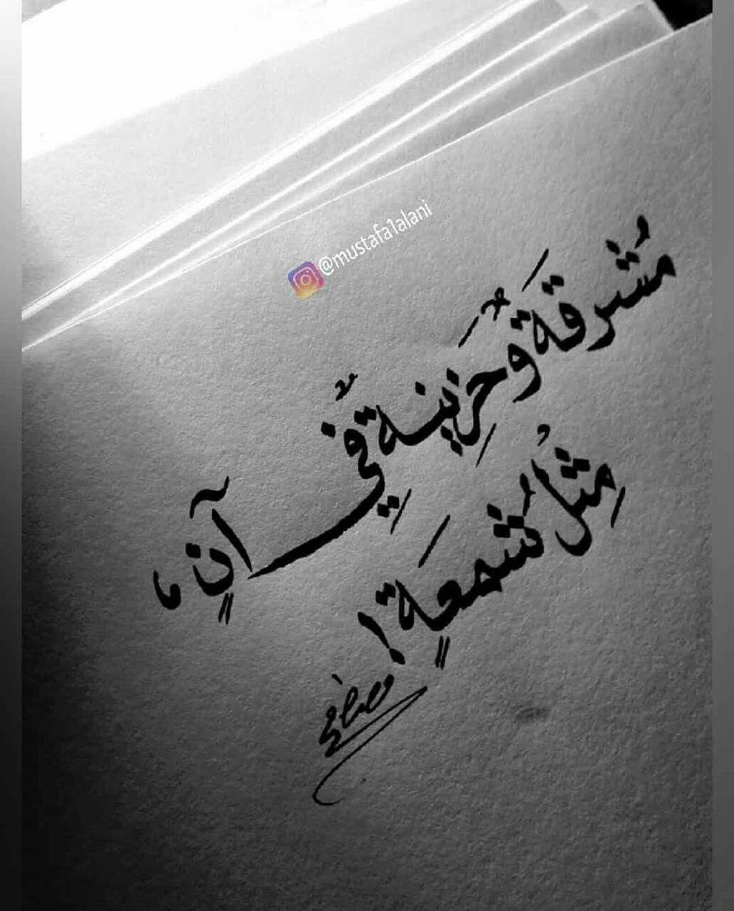 كلمات عبارات كلمة كتب كتابات Love Words Arabic Poetry Quotes