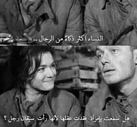 مقتبسات Photo Quotes Arabic Funny Arabic Quotes