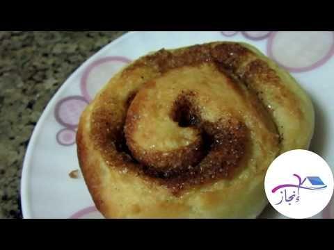 طريقة عمل السينابون مملكة انجاز احترفي فن الطهي وادارة المنزل ال Food Bagel Bread