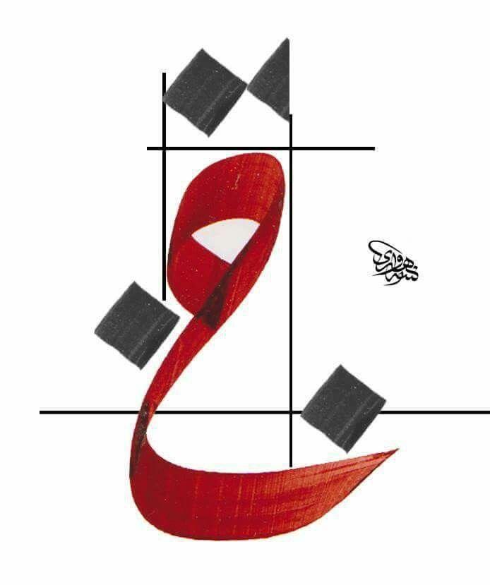 Arabic Calligraphy Sanat Islami Sanat Islam Hat Sanati