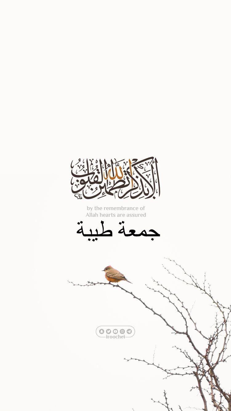 Pin By Marie Bn On جمعة مباركة Poster Movie Posters Remembrance