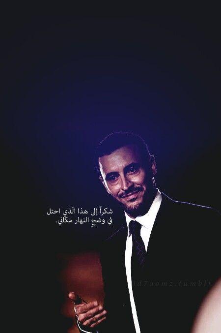 شكرا إلى هذا الذي Arabic Quotes Talking Quotes Poetic Words