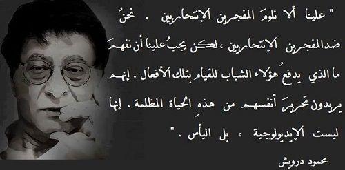 Photo of حكم واقوال محمود درويش مصورة