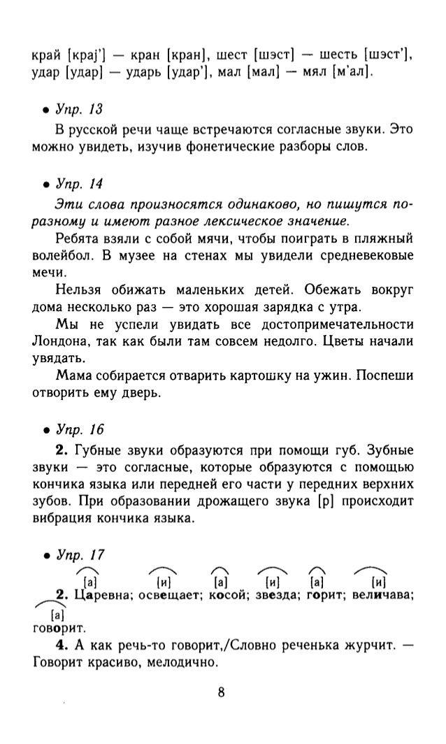 Списать ру английский 5 класс