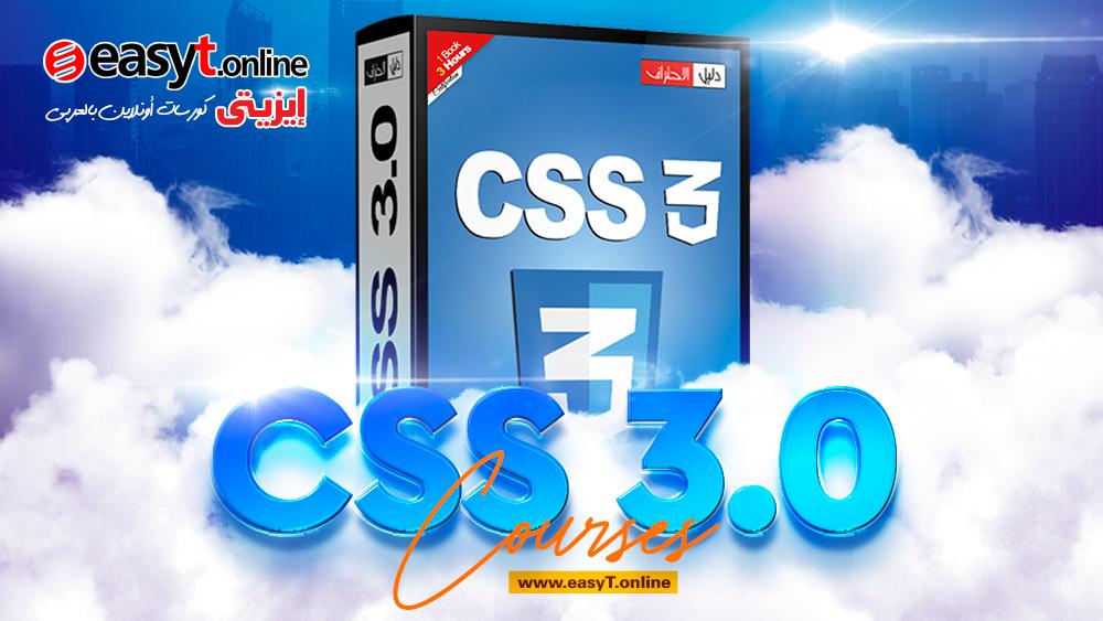تعلم كيفية كتابة أكواد Css للتحكم الكامل فى تنسيق صفحات الموقع Css