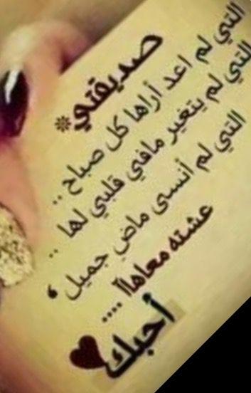 صديقتي Quotes Arabic Words Words
