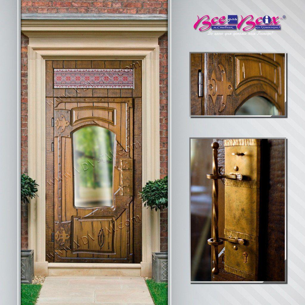 Ukrainian style doors.