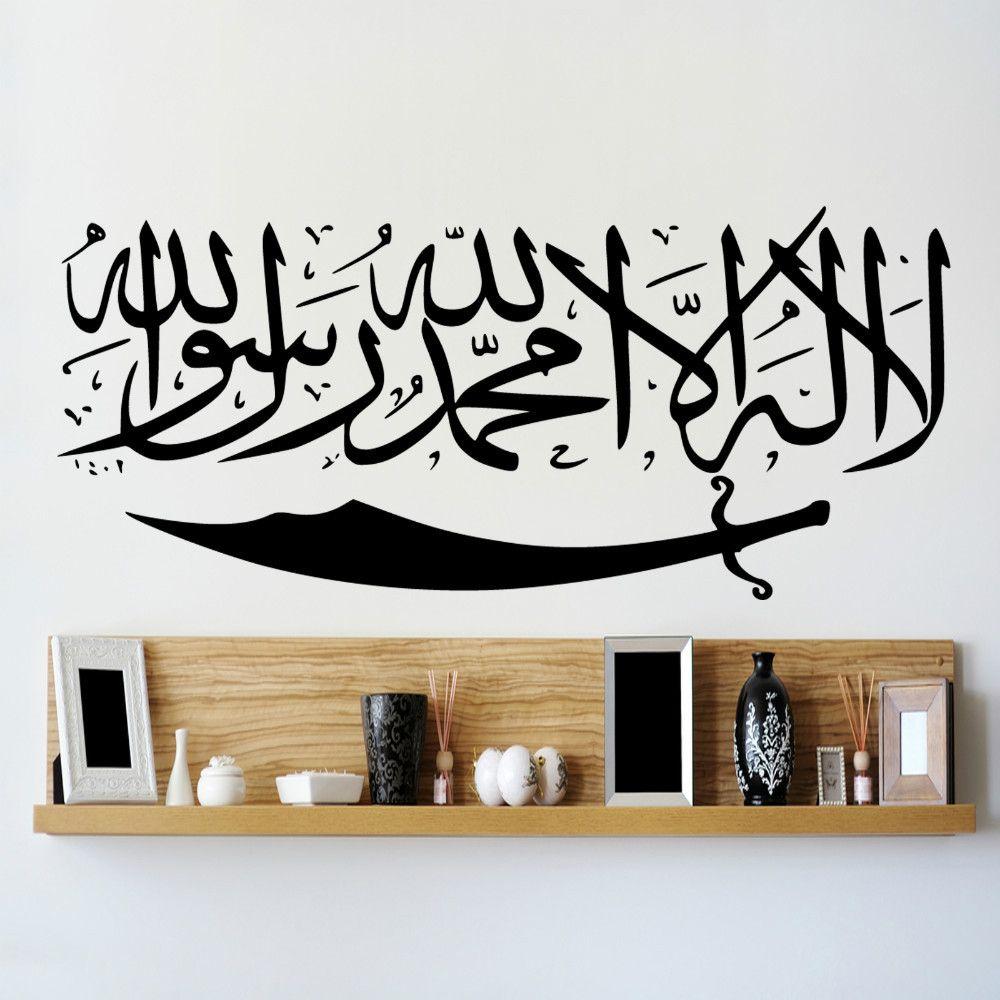 Stickers Islam Pas Cher zy308 creative sticker islamic calligraphy bismillah shahada