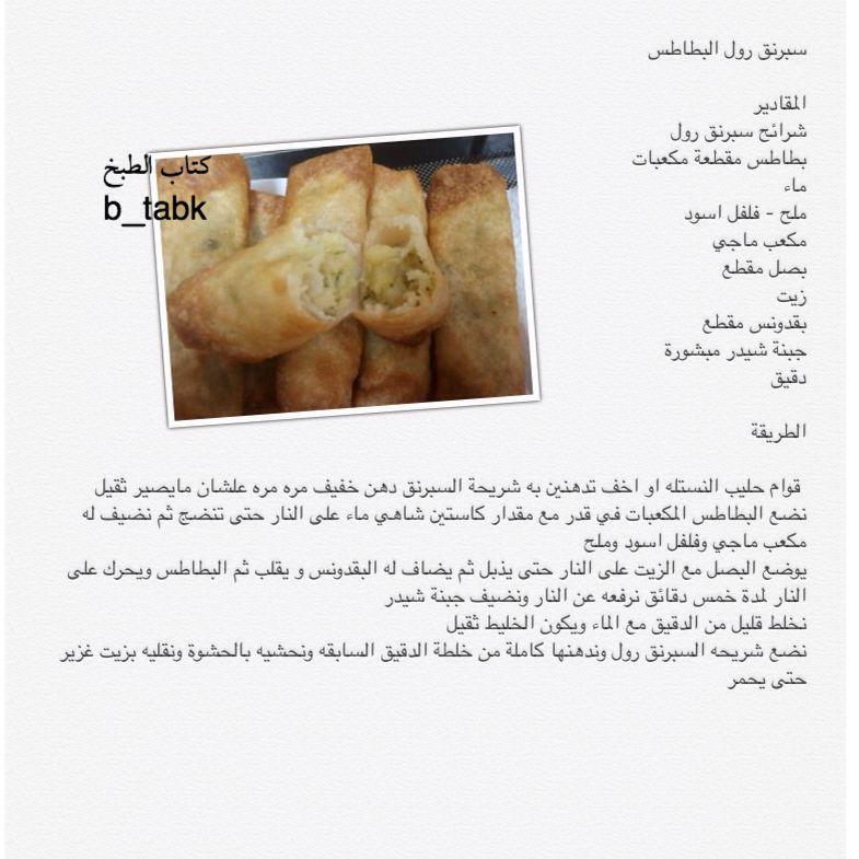 سبرنج رول البطاطس Arabic Food Cooking Food