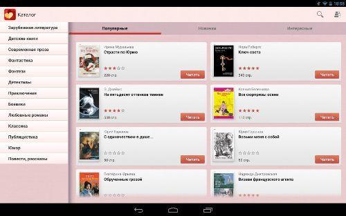 скачать приложение романы бесплатные книги - фото 6