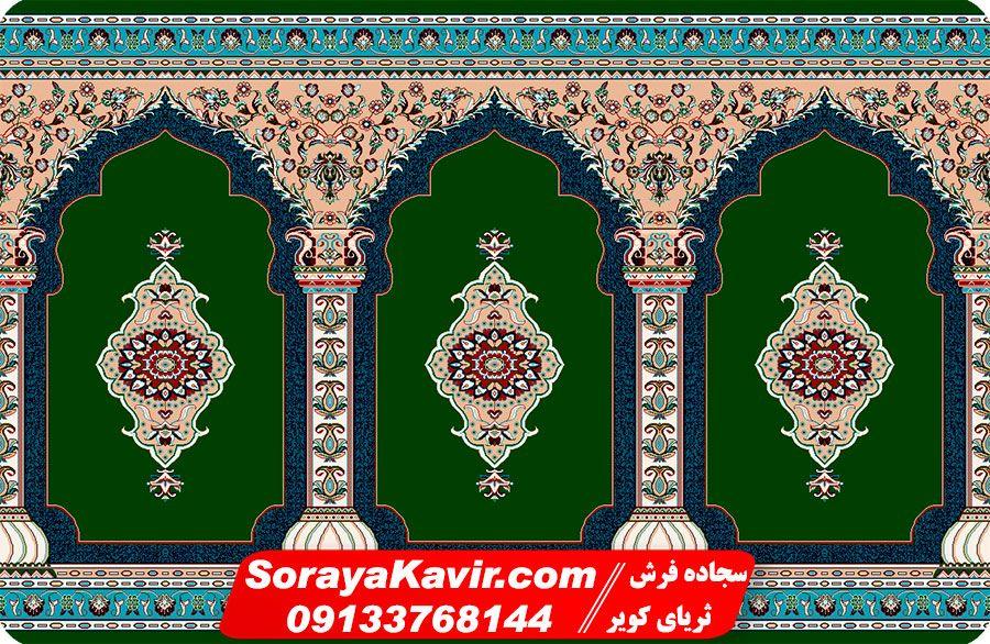 سجاده فرش مسجد رنگ سبز طرح عرفان از جمله طرح های قدیمی ثریا کویر کاشان محسوب می شود این طرح جزو فرش های محرابی مساجد می باشد Rugs Carpet Manufacturers Mosque
