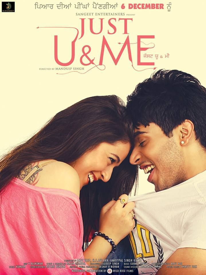Just u me punjabi movie