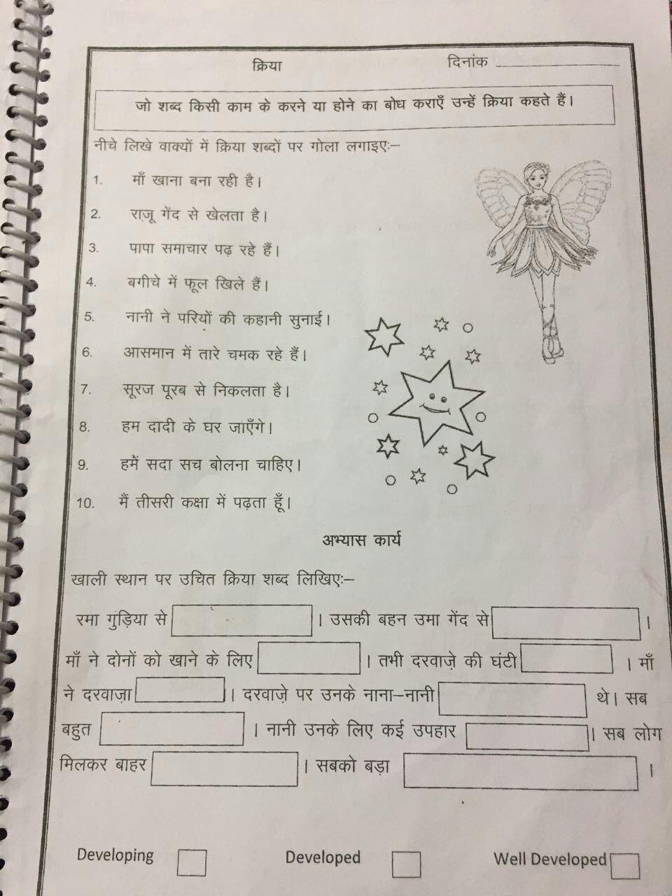 hight resolution of Worksheet on kriya