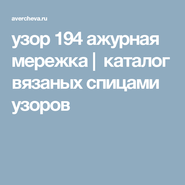 узор 194 ажурная мережка| каталог вязаных спицами узоров
