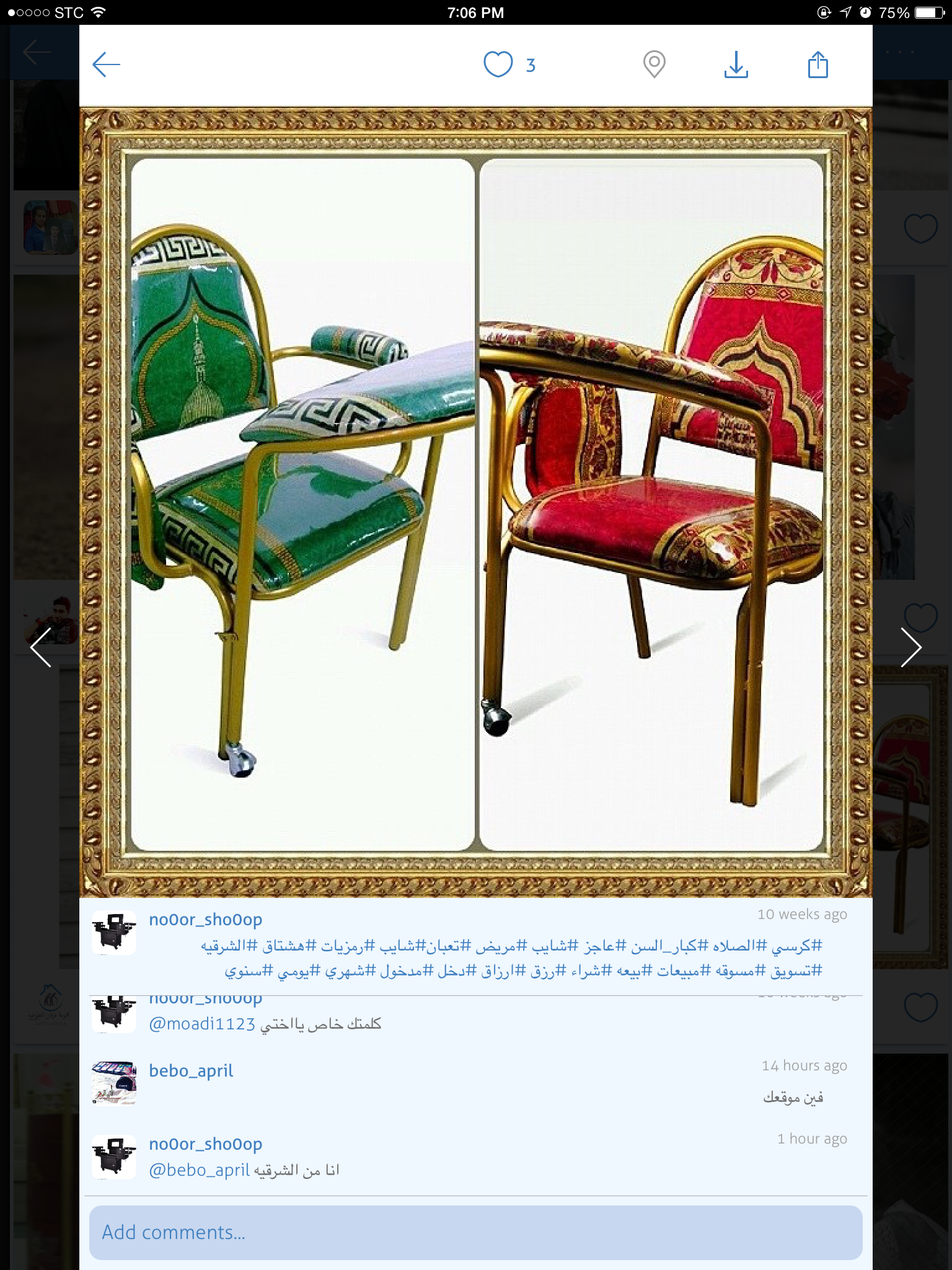 Pin By Suzan On فرحة أجداد Dining Chairs Decor Home Decor