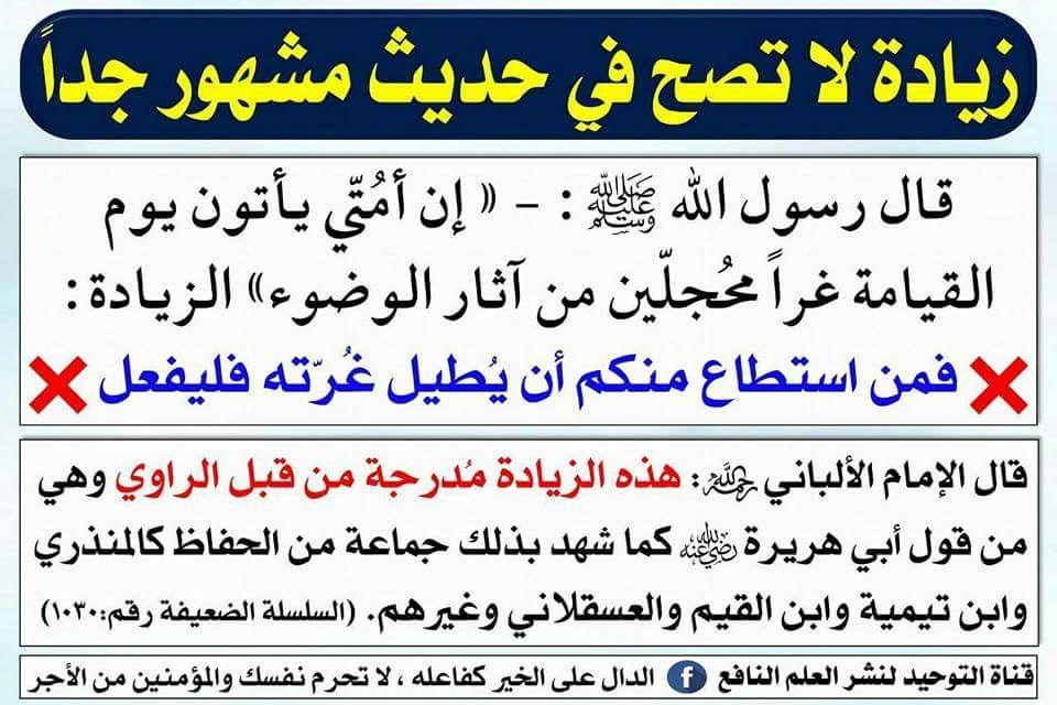 الاحاديث غير الصحيحة المنتشرة Arabic Calligraphy Calligraphy