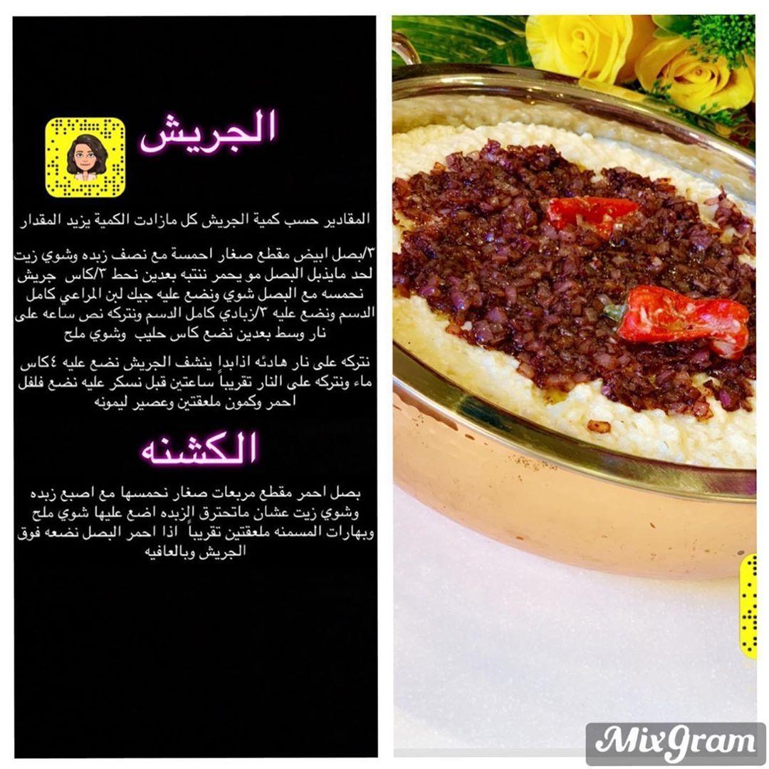 Gee Life On Instagram Geeelifee2 جريش سلطات لذيذه شعبيات طبخ مطبخي وصفات Cookout Food Cooking Arabian Food