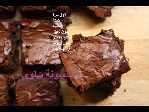 بدون دقيق طحين بدون سكر وبدون دهون احلى كيكة شوكولاته جبارة Food Desserts Sweet