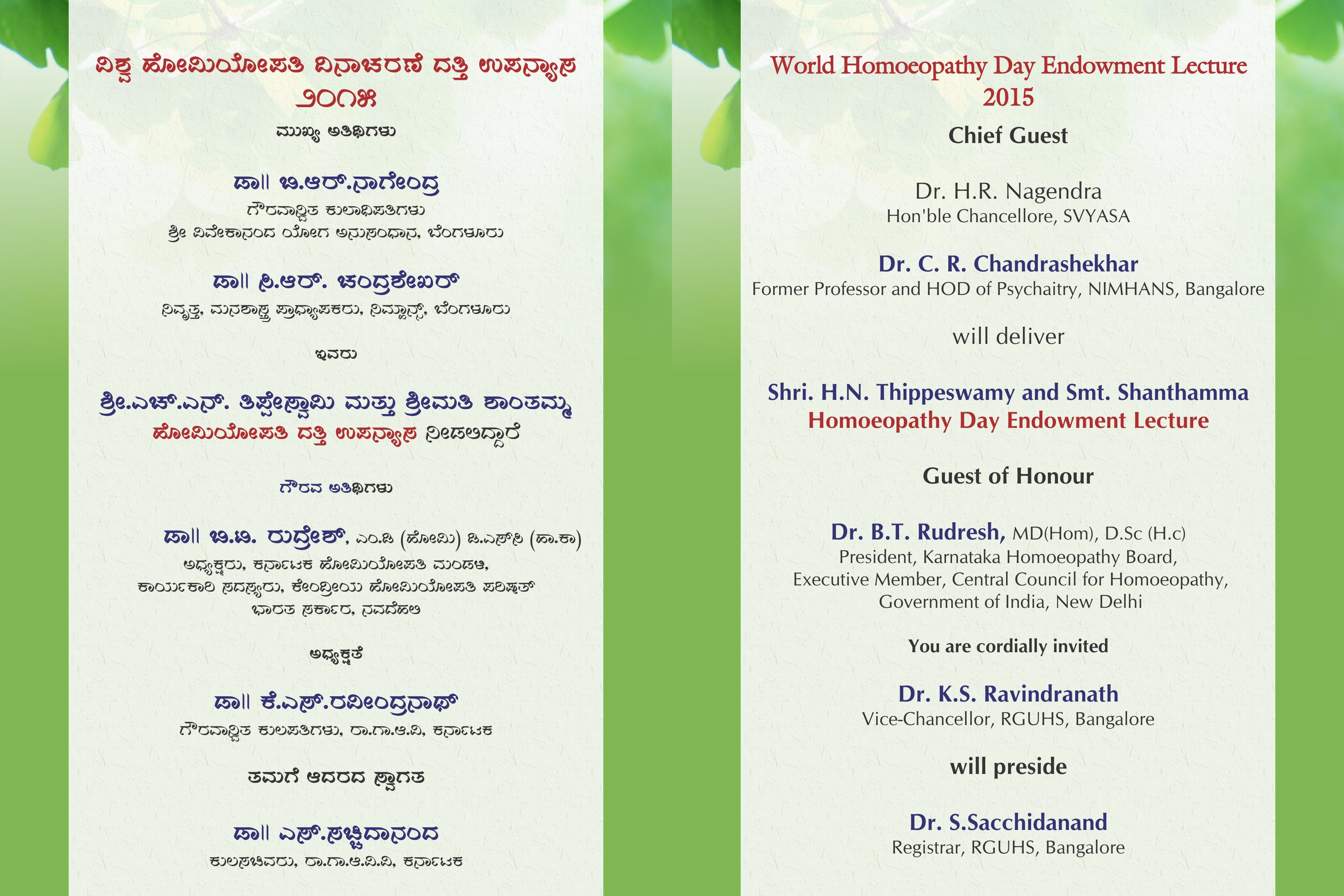 Invitation for world Homeopathy Day