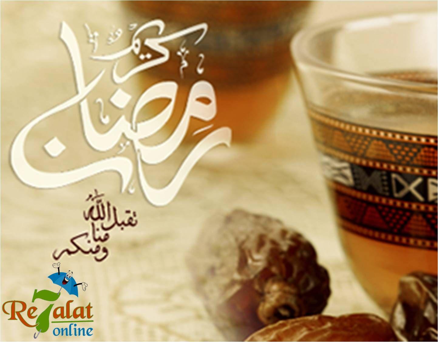 رحلات أونلاين تهنئكم بحلول شهر رمضان المبارك اعادة الله علينا وعليكم باليمن والبركات Www Re7alatonline Ramadan Greatful Ramadan Mubarak